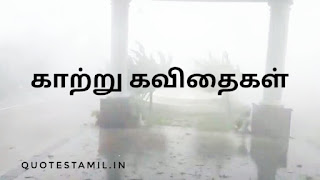 Kaatru kavithai in tamil