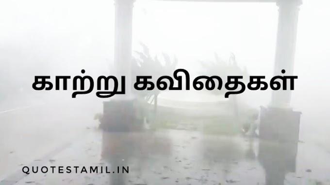 காற்று கவிதை | Kaatru Kavithai in tamil
