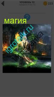 старик осуществляет магию около огненных пещер 13 уровень 400 плюс слов 2
