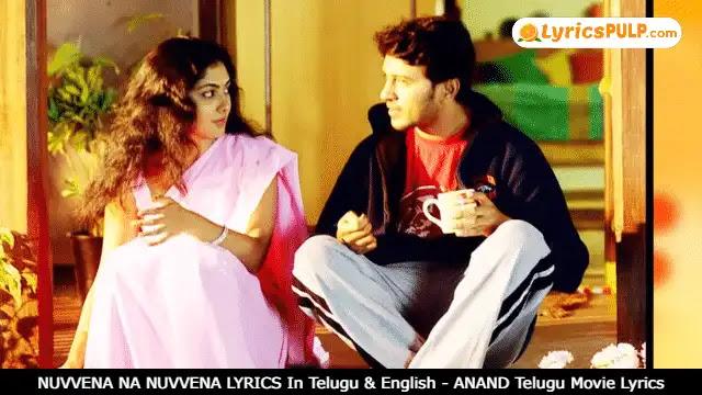 NUVVENA NA NUVVENA LYRICS In Telugu & English - ANAND Telugu Movie Lyrics
