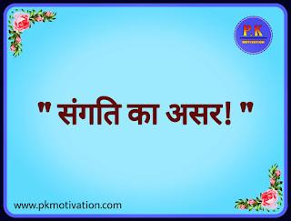 संगति का असर। hindi story. Hindi kahani.