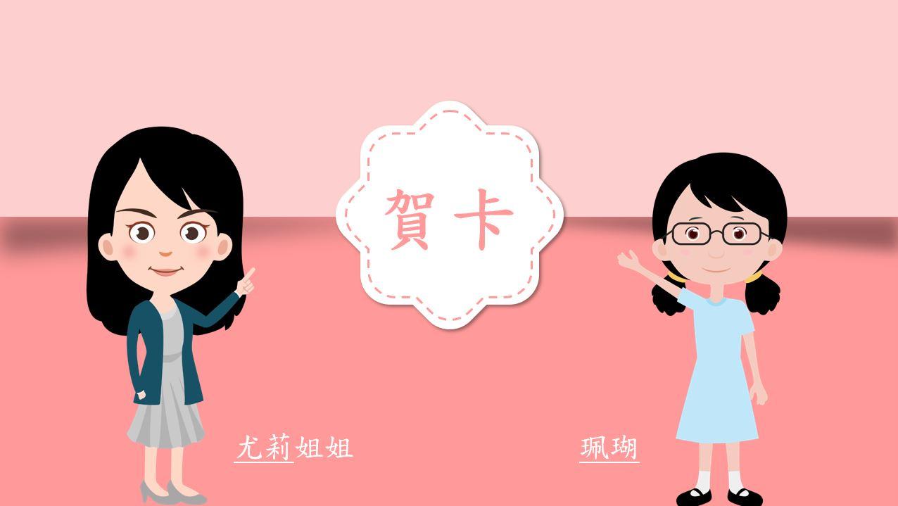 趣味短片系列:我們來學寫賀卡吧!|寫作教室|尤莉姐姐的反轉學堂