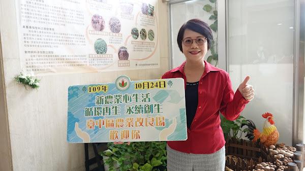 台中農改場開放日週六登場 循環再生永續創生