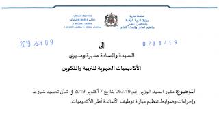 مقرر وزاري في شأن تحديد شروط وإجراءات وضوابط تنظيم مباراة توظيف الأساتذة أطر الأكاديميات  نونبر 2019
