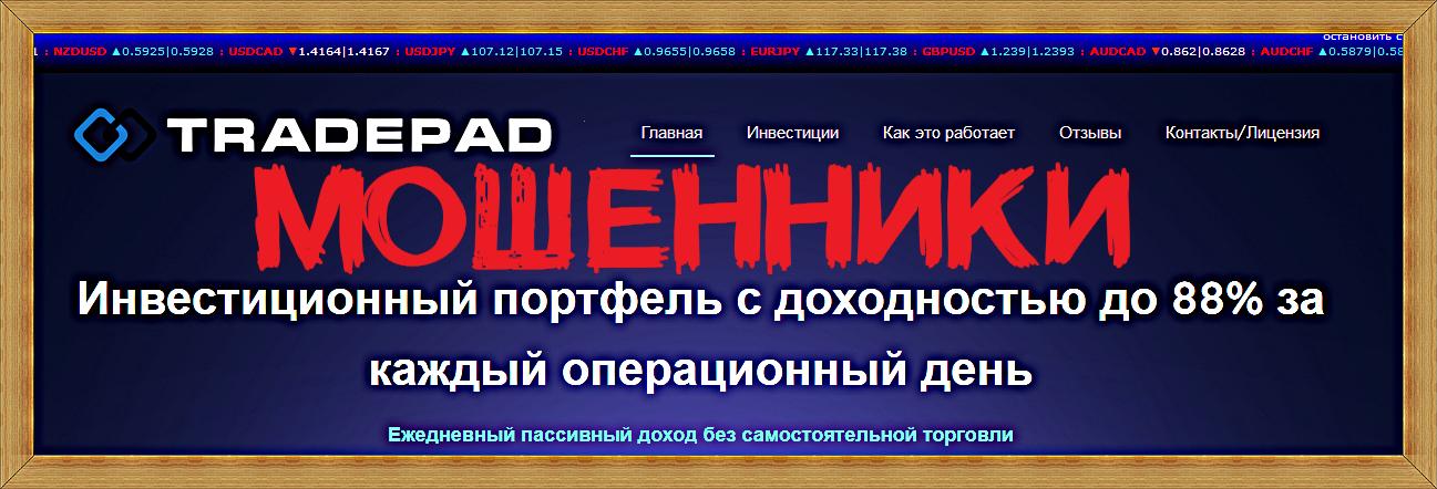 Мошеннический сайт tradepad.ru – Отзывы, развод, платит или лохотрон?