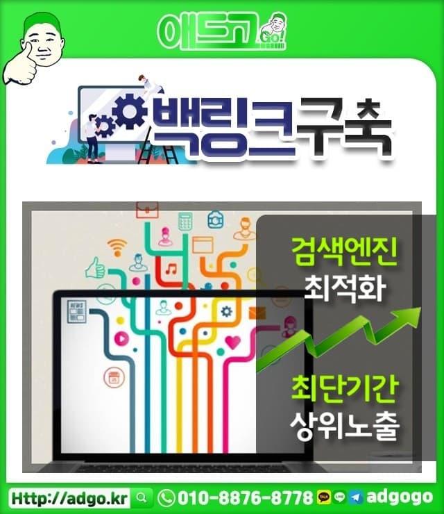 성남시수정구모바일광고회사