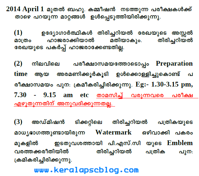 Kerala PSC Latest Instructions to Candidates Regarding KPSC Examinations from April 2014