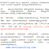 Kerala PSC Latest Instructions to Candidates - April 2014