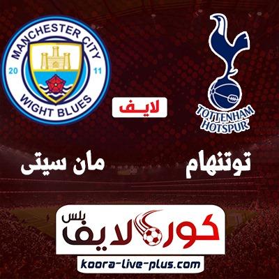 بث مباشر مباراة مانشستر سيتي وتوتنهام