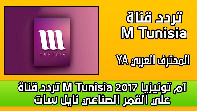 تردد قناة M Tunisia آم تونيزيا 2017 علي القمر الصناعي نايل سات