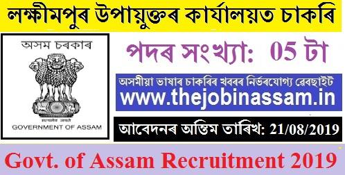 DC Office, Lakhimpur Recruitment 2019 @05Posts