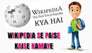 Wikipedia Kya Hai Wikipedia se Paise Kaise kamaye