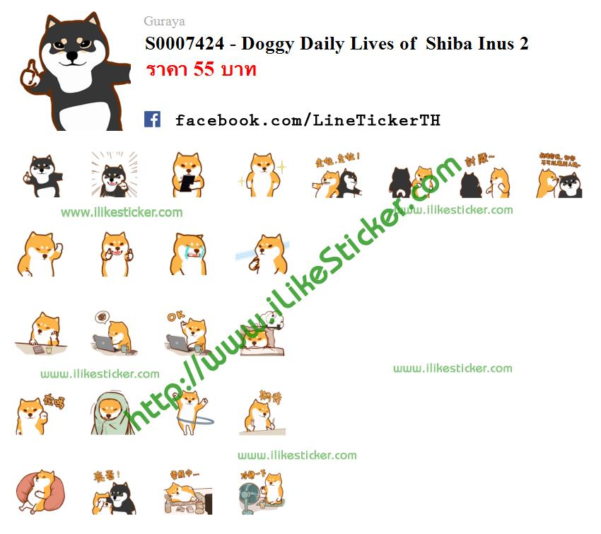 Doggy Daily Lives of  Shiba Inus 2
