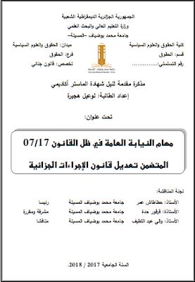 مذكرة ماستر: مهام النيابة العامة في ظل القانون 17/07 المتضمن تعديل قانون الإجراءات الجزائية PDF