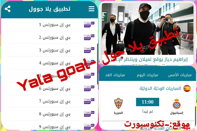 تحميل تطبيق يلا جول yalla goal
