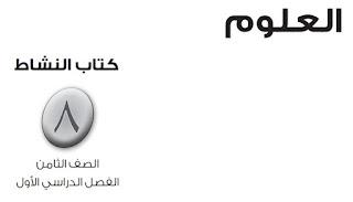 كتاب النشاط لمادة العلوم الفصل الأول للصف الثامن لمدارس سلطنة عمان حسب مناهج كامبردج للعام الدراسي 2019-2020