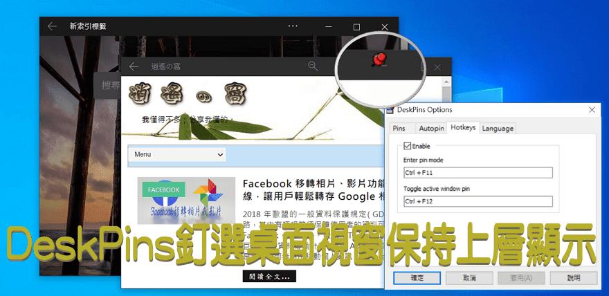 DeskPins 桌面工具軟體