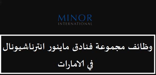 وظائف مجموعة فنادق minor hotel ماينور انترناشيونال في الامارات