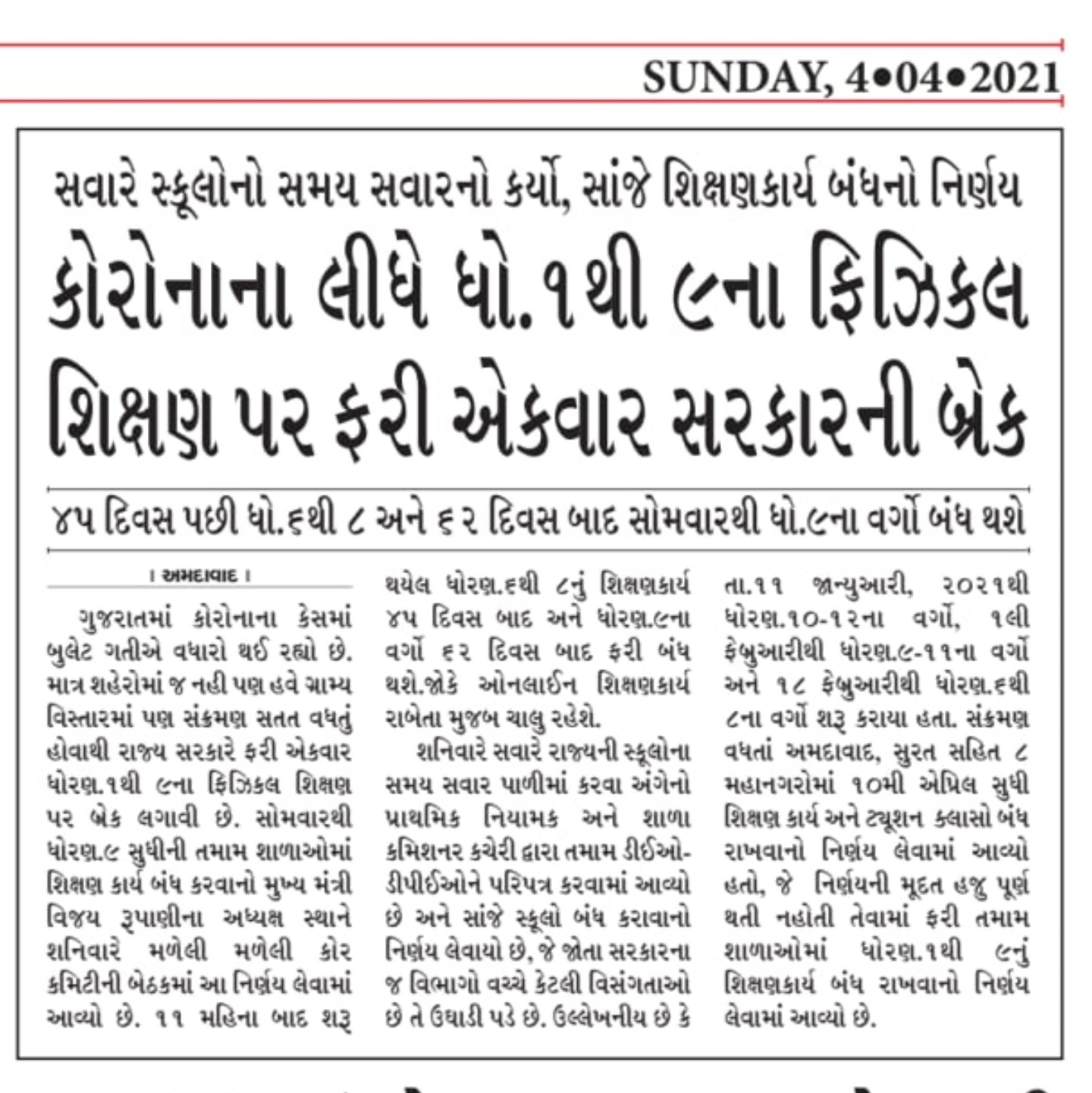 http://www.pravinvankar.in/2021/04/order-to-keep-all-schools-of-gujarat.html