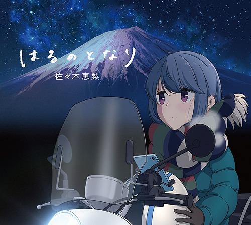 Eri Sasaki - Haru no Tonari (5th Single) / Yuru Camp△ season 2 ED