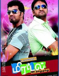 Mirattal movie release in pondicherry