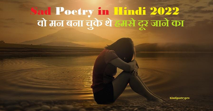 Poems sad hindi love in 90 Latest