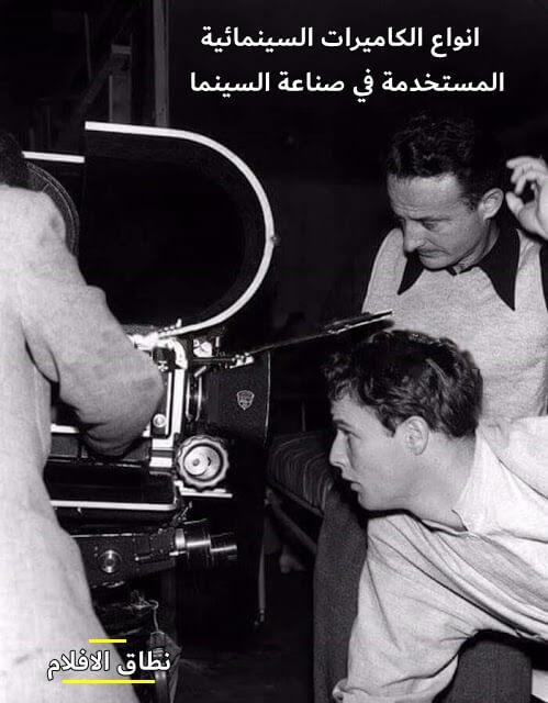 انواع الكاميرات السينمائية الحديثة