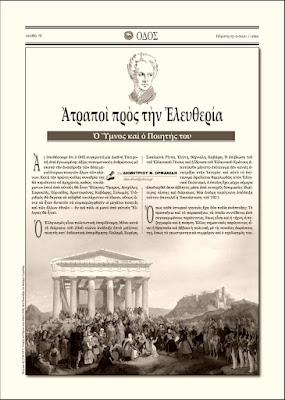 ΟΔΟΣ: εφημερίδα της Καστοριάς   200 χρόνια από την Επανάσταση