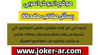 رسائل مقالب تخوف مضحكة جدا 2021 , مسجات مقالب وهزاز وضحك , مقالب شات للمخطوبين - الجوكر العربي