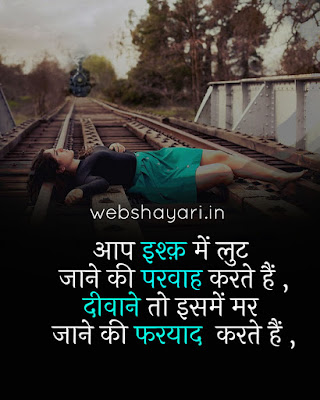 dard sad hindi shayari wali photo download