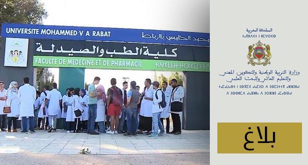 وزارة التعليم العالي تعتمد مقاربة جديدة لولوج كليات الطب والصيدلة