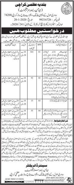 Karachi Metropolitan Corporation Jobs Feb 2020