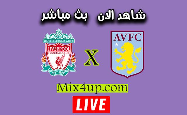 موعد مباراة ليفربول وأستون فيلا بث مباشر بتاريخ 05-07-2020 الدوري الانجليزي