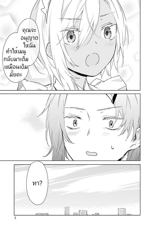 อ่านการ์ตูน Tabi to Gohan to Shuumatsu Sekai ตอนที่ 12 หน้าที่ 4