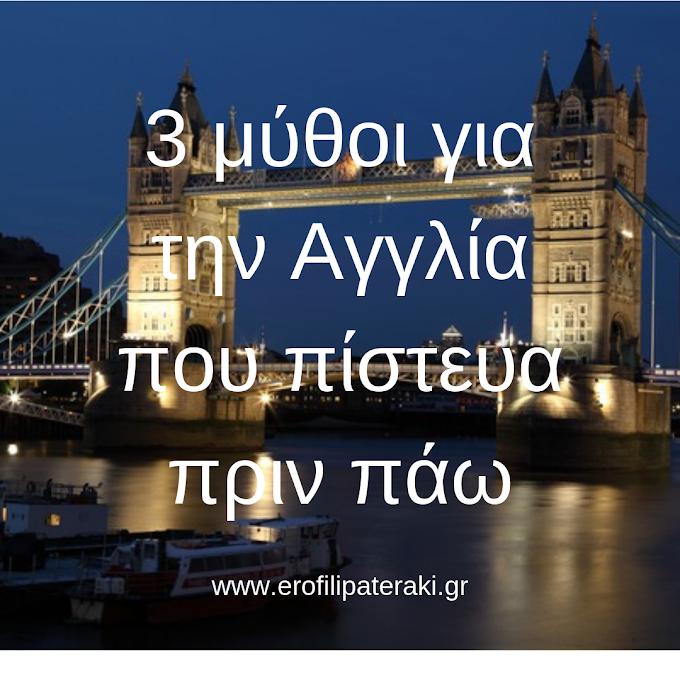 3 μύθοι για την Αγγλία που πίστευα πριν πάω