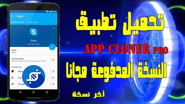 تحميل تطبيق App Cloner Pro v2.3.3  النسخة المدفوعة مجانا لتكرار واستنساخ تطبيقات/ أخر نسخة