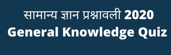 General Knowledge Quiz | Gk Questions 2020 - सामान्य ज्ञान 2020