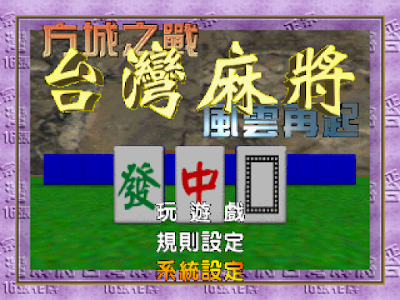 【PS】台灣16張麻將:風雲再起(Taiwan Mahjong 16),經典語音益智博奕遊戲!
