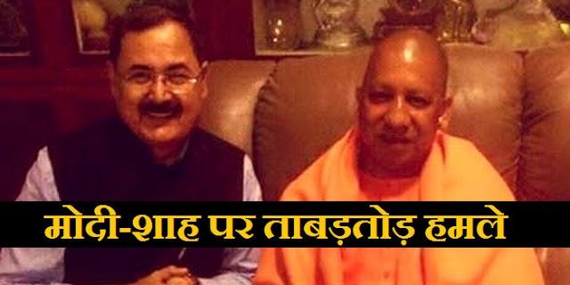 BJP नेता ने मोदी और शाह पर ताबड़तोड़ हमले किए, पार्टी से बर्खास्त   NATIONAL NEWS