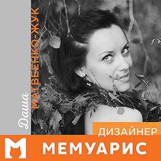 Даша Матвеенко-Жук