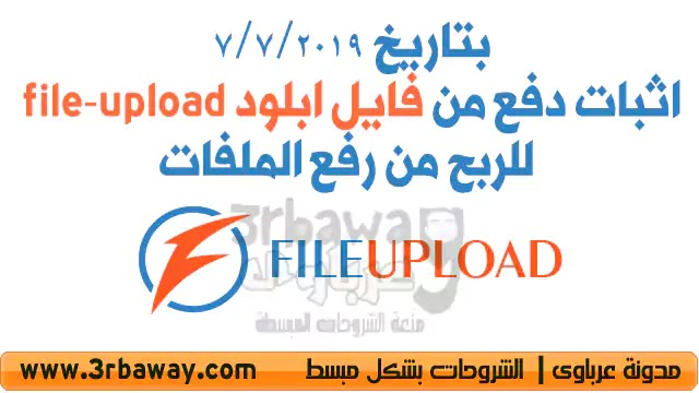 بتاريخ 7/7/2019 اثبات دفع من فايل ابلود file-upload للربح من رفع الملفات