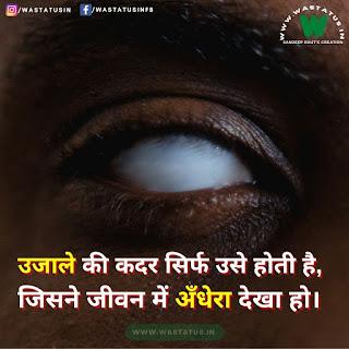 whatsapp status in hindi sad life व्हाट्सप्प स्टेटस इन हिंदी सैड लाइफ