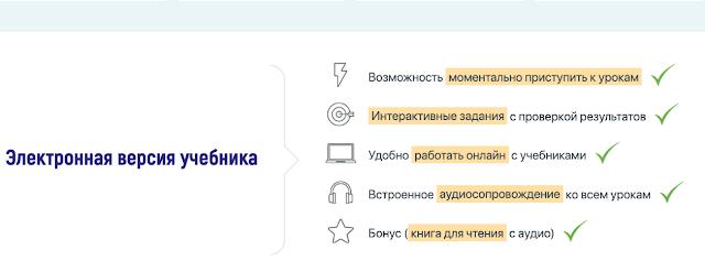 электронный учебник по русскому как иностранному
