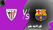 نتيجة مباراة برشلونة وأتلتيك بلباو كورة لايف 17-04-2021 في كأس ملك إسبانيا