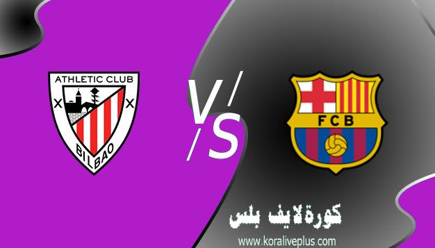 مشاهدة مباراة برشلونة وأتلتيك بلباو بث مباشر اليوم كورة لايف 17-04-2021 في كأس ملك إسبانيا
