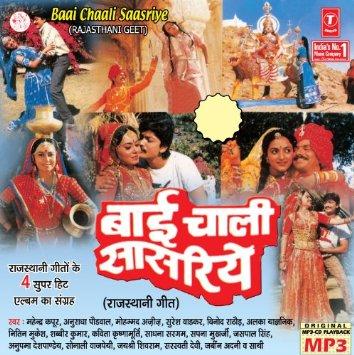 Chhoti Si Umar Parnai Lyrics - Bai Chali Sasariye