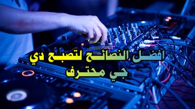 كورسات دي جي،تكلفة مشروع دى جى،كيف تصبح دي جي،تعليم الدى جى فى مصر،طريقة تشغيل الدي جي،برنامج دي جي،افضل انواع اجهزة الدي جي،دي جي للبيع