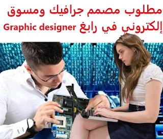 وظائف السعودية مطلوب مصمم جرافيك ومسوق إلكتروني في رابغ Graphic designer