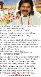 Attarintiki Daredi Kevvu Keka Comedy Song Lyrics | IDLE