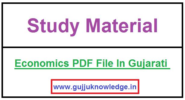 Economics PDF File In Gujarati